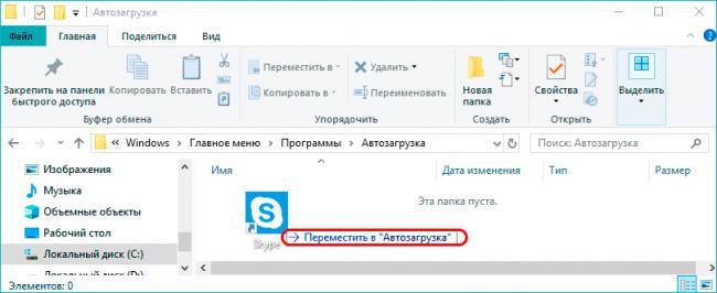 skype-v-avtozagruzku-2-2.png