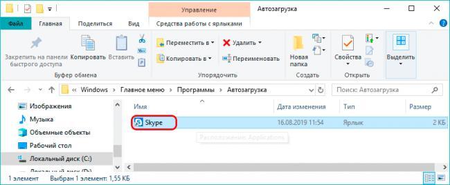 skype-v-avtozagruzku-2.png