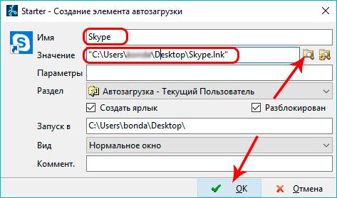 skype-v-avtozagruzku-4.png
