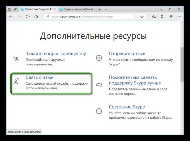 Punkt-Svyaz-s-nami-na-stranitse-podderzhki-Skype.png