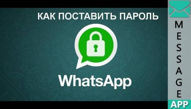 postavit-parol-na-whatsapp-min.jpg