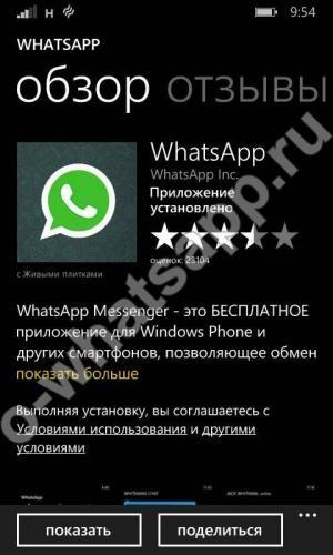 whatsappwindows-3.jpg