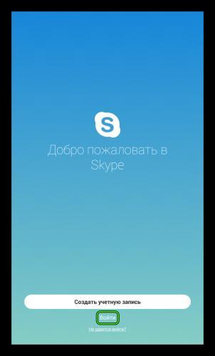 Vojti-v-Skajp-na-Android.png