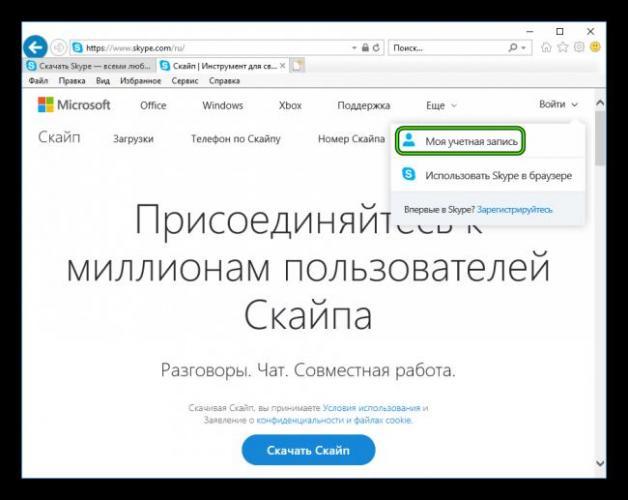 Vhod-v-moyu-uchetnaya-zapis-v-Skype.png