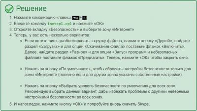 x1508087067_reshenie-for-skachat-skypr-zablokirovan.png.pagespeed.ic.xOQG7nTQ4v.png
