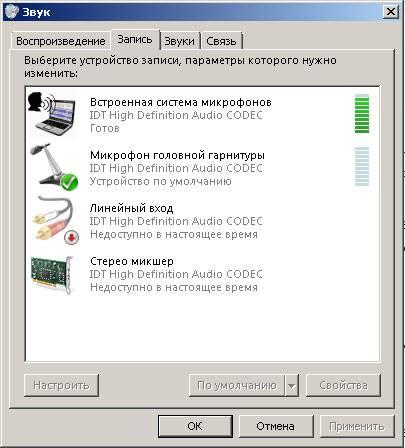 Kak-nastroit-mikrofon-v-skype_2.jpg