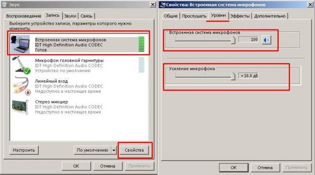 Kak-nastroit-mikrofon-v-skype_3.jpg