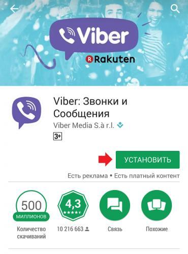 v-prilozhenii-vajber-proizoshla-oshibka-kak-ispravit1.png