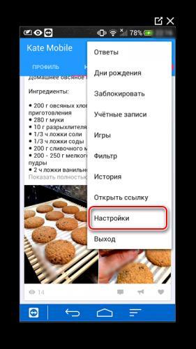 Nastrojki-akkaunta-v-kate-mobile.png