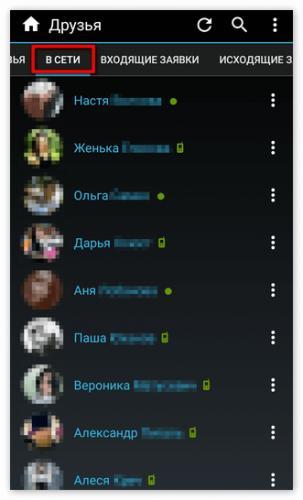 druzya-onlajn-v-katemobile.png