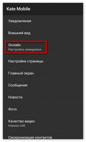 menyu-nastroek-v-kate-mobile.png