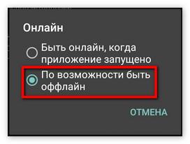 nastrojka-rezhima-offlaj-v-katemobile.png