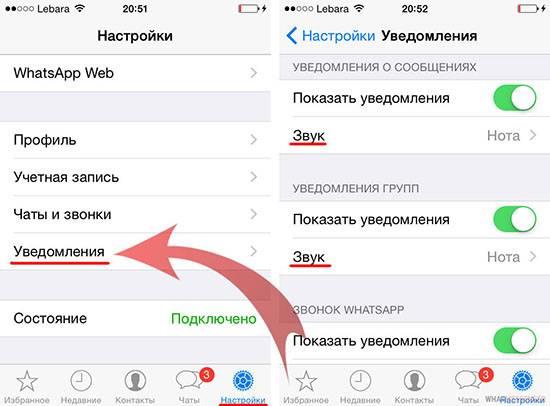 propal-zvuk-uvedomlenij-v-whatsapp1.jpg