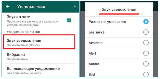 propal-zvuk-uvedomlenij-v-whatsapp2.png