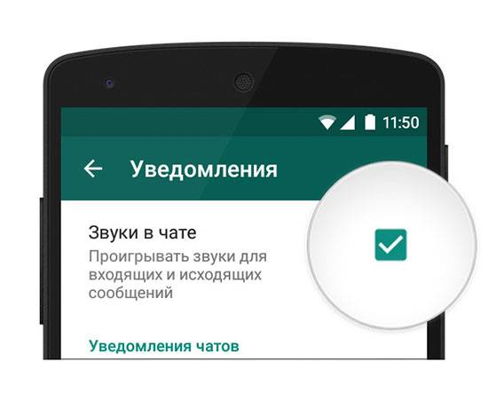 propal-zvuk-uvedomlenij-v-whatsapp3.jpg
