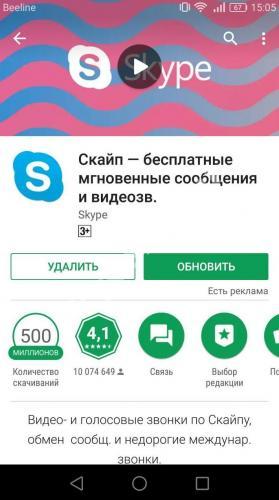 kak-obnovit-skype-1_result.jpeg