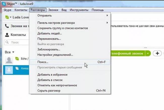kak-ustroen-poisk-v-skype-po-soobshheniyam2.jpg