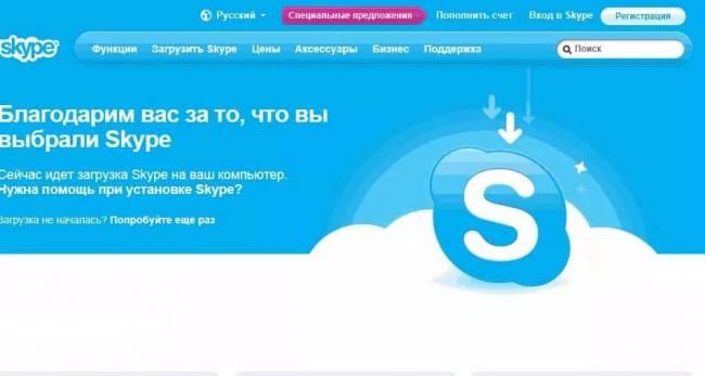 kak-ustroen-poisk-v-skype-po-soobshheniyam3.jpg