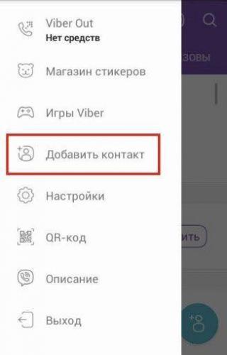 kontakty-viber-1-326x508.jpg