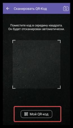 dobavit-kontakt-viber-5.png