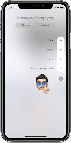 ios13-iphone-xs-messages-send-message-with-effect.jpg
