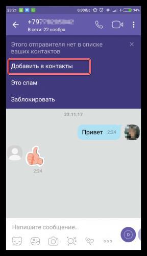 dobavit-kontakt-viber-6.png