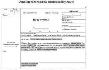obrazec-telegrammy-vinovniku-dtp-350x224.jpg