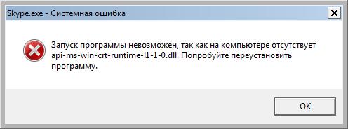 zapusk-programmy-nevozmozhen-tak-kak-na-kompyutere-otsutstvuet-api-ms-win-crt-runtime-l1-1-0-dll.png