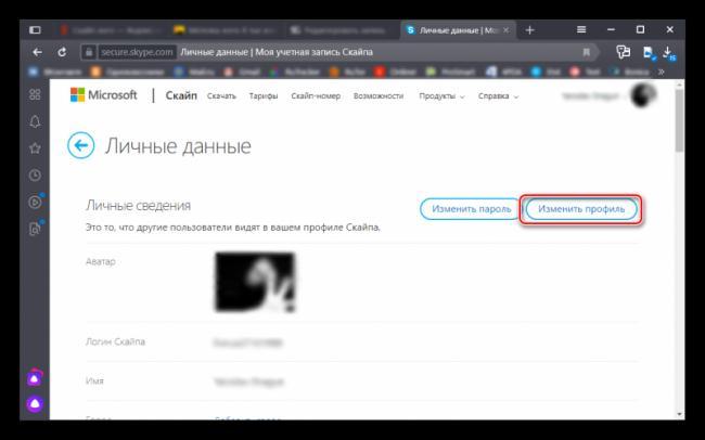 Knopka-Izmenit-profil-e1571361030505.png