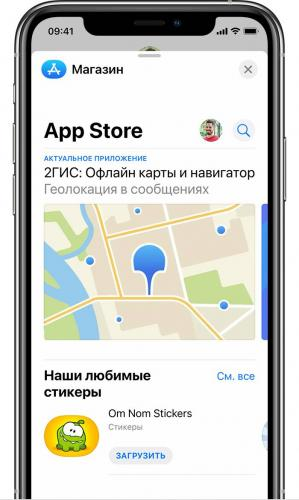 ios14-iphone11-pro-messages-imessage-app-store.jpg