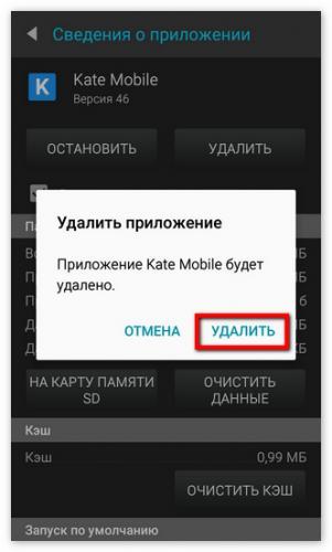 udalenie-prilozheniya-katemobile.png