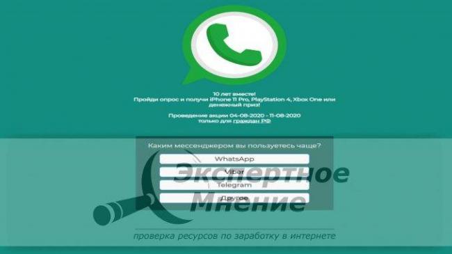 Опрос-от-WhatsApp-Viber-и-Telegram-с-розыгрышем-iPhone-11-Pro-PlayStation-4-Xbox-One-678x381.jpg