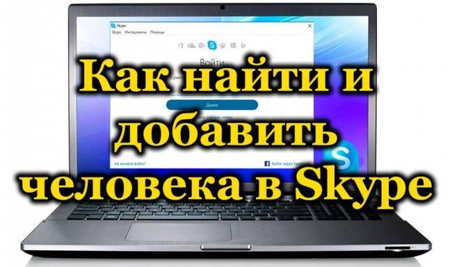 kak-naiti-i-dobavit-chelovekaj-v-skype.jpg