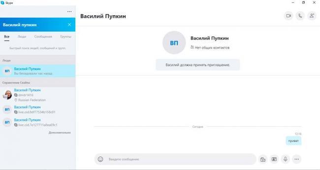 poisk-cheloveka-skype-1.jpg