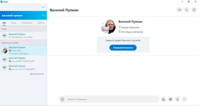 dobavit-cheloveka-skype.jpg