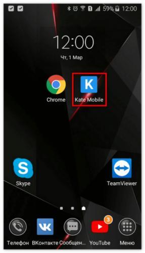 glavnyj-ekran-telefona-e1519895492682.png