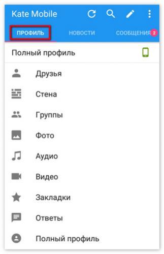 profil-prilozheniya-km-e1519896012199.png