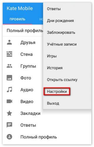 nastrojki-prilozheniya.png
