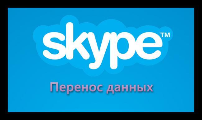 Perenos-dannyh-Skype.png