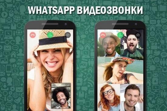 videozvonki-wapp-2-550x367.jpg