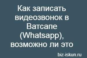 kak_zapisat_videozvonok_v_vatsape.jpg