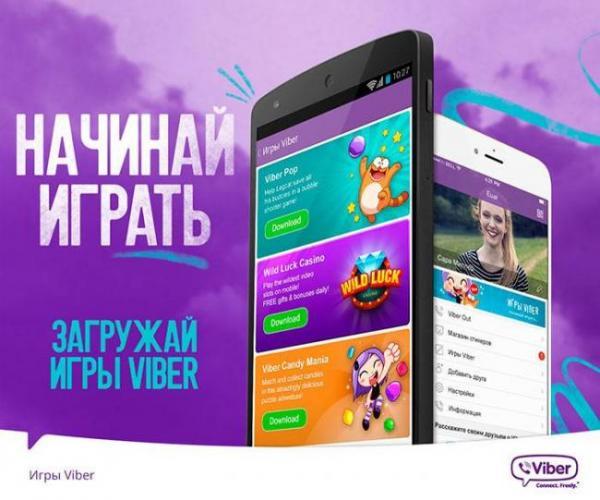 viber_games.jpg