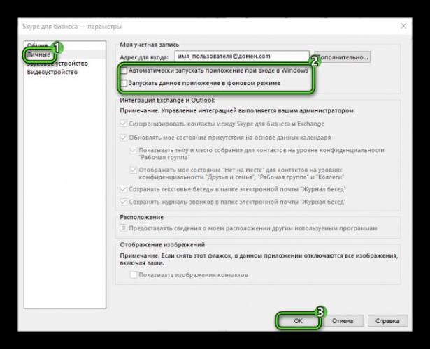 Nastrojka-Skype-for-Business.png