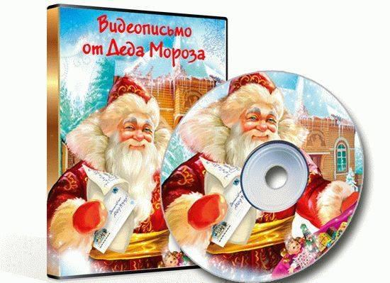 Videopismo-ot-Deda-Moroza.jpg