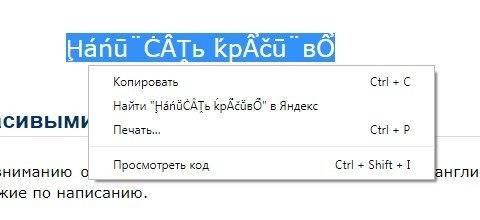 kak_skopirovat_krasivuyu_frazu.jpg