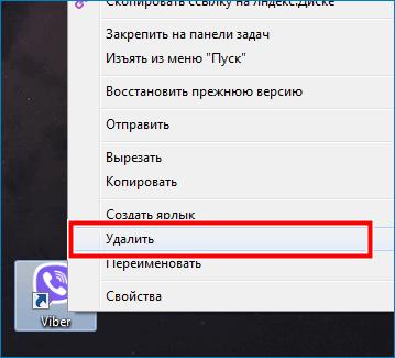udalit-znachek-vaybere-na-pk.png