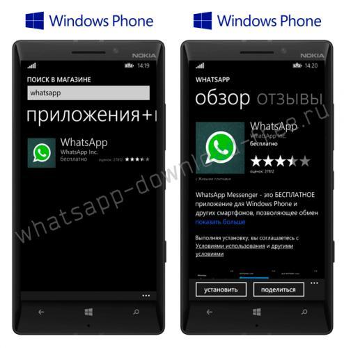 whatsapp-windows-phone.png