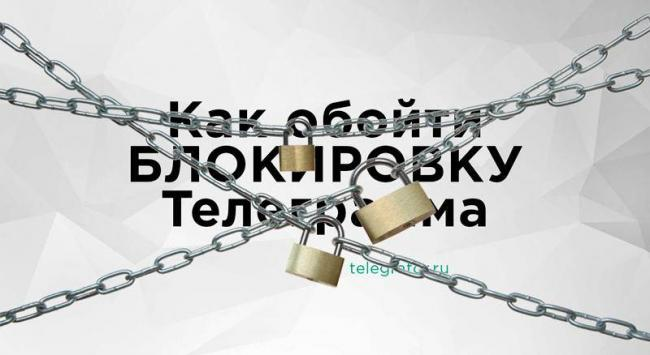 blokirovka-telegramm.jpg