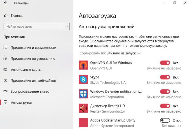 avtozagruzka-Windows-10-1803-e1525613749717.png
