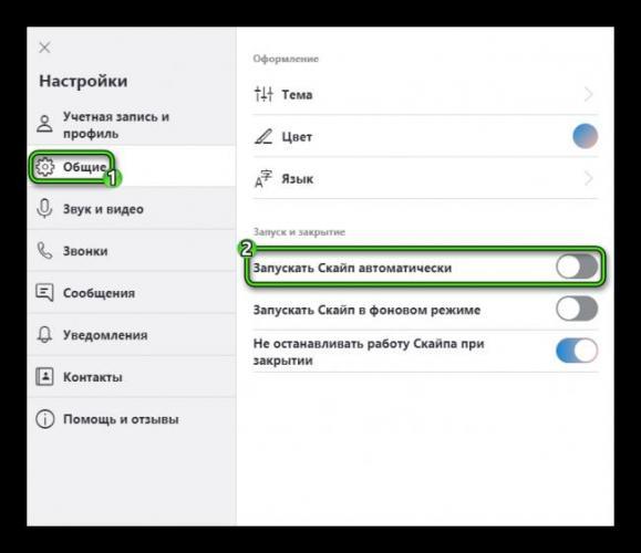 Otklyuchenie-avtozapuska-v-novom-Skype.png